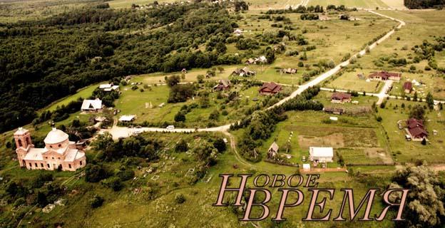 Деревня Никола-Ленивец.