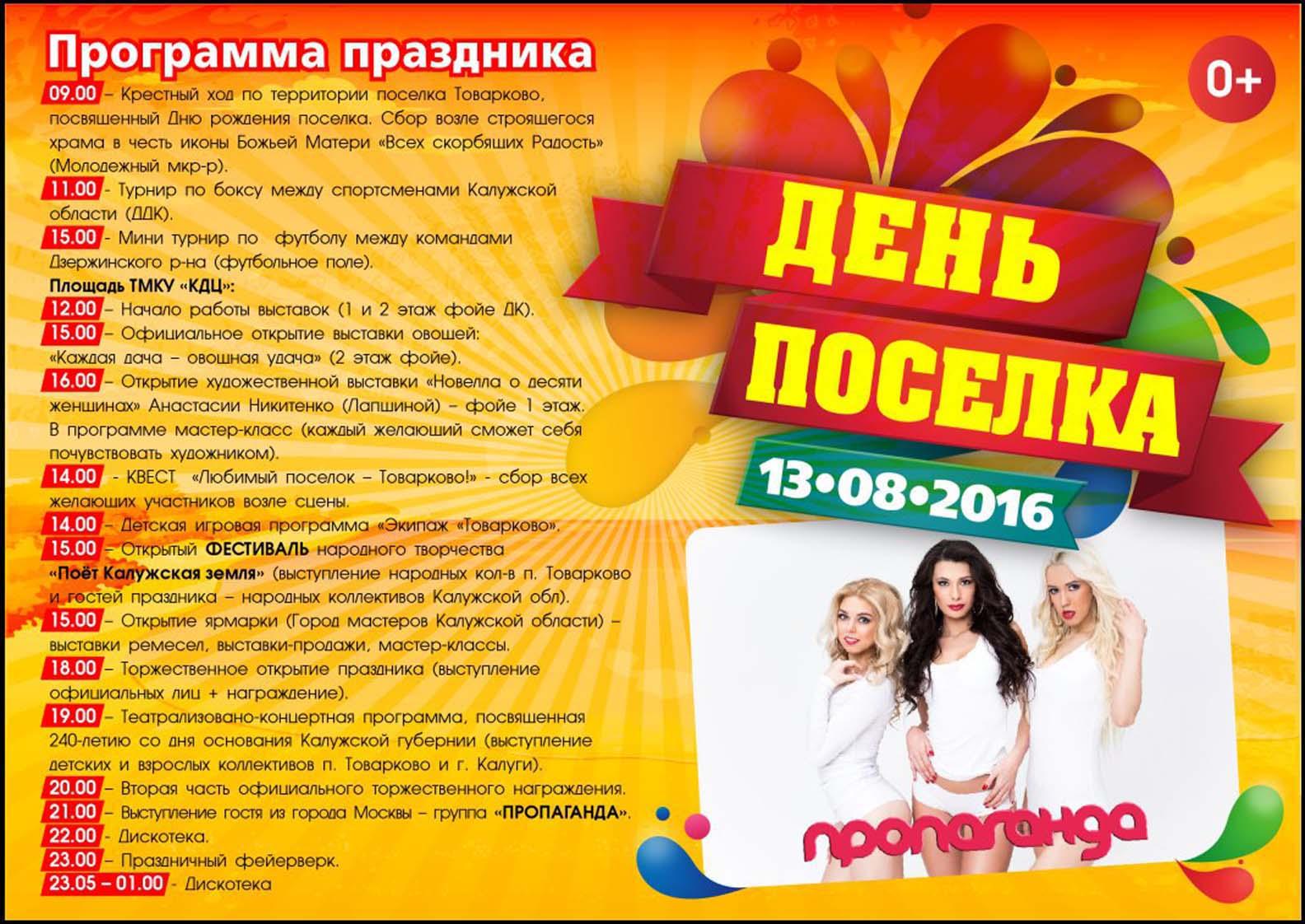 Сценарий концертной программы мы желаем счастья вам